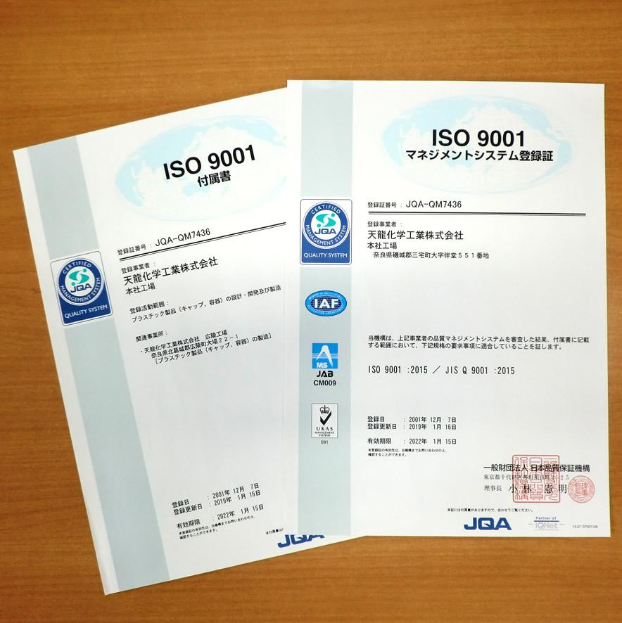 国際規格ISO9001
