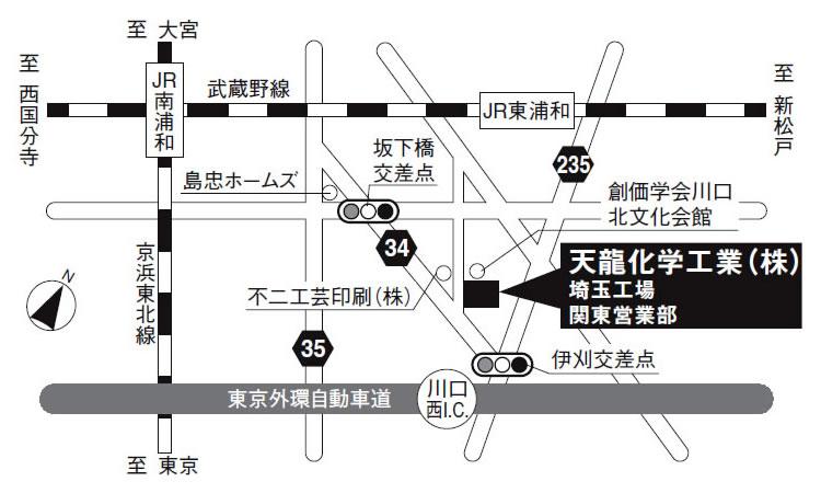 天龍化学工業 埼玉工場/関東営業部