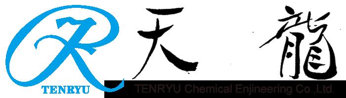 天龍化学工業株式会社