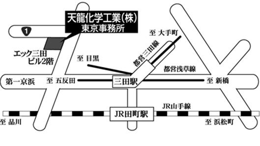天龍化学工業 東京事務所
